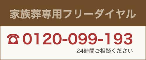 フリーダイヤル 0120-099-193